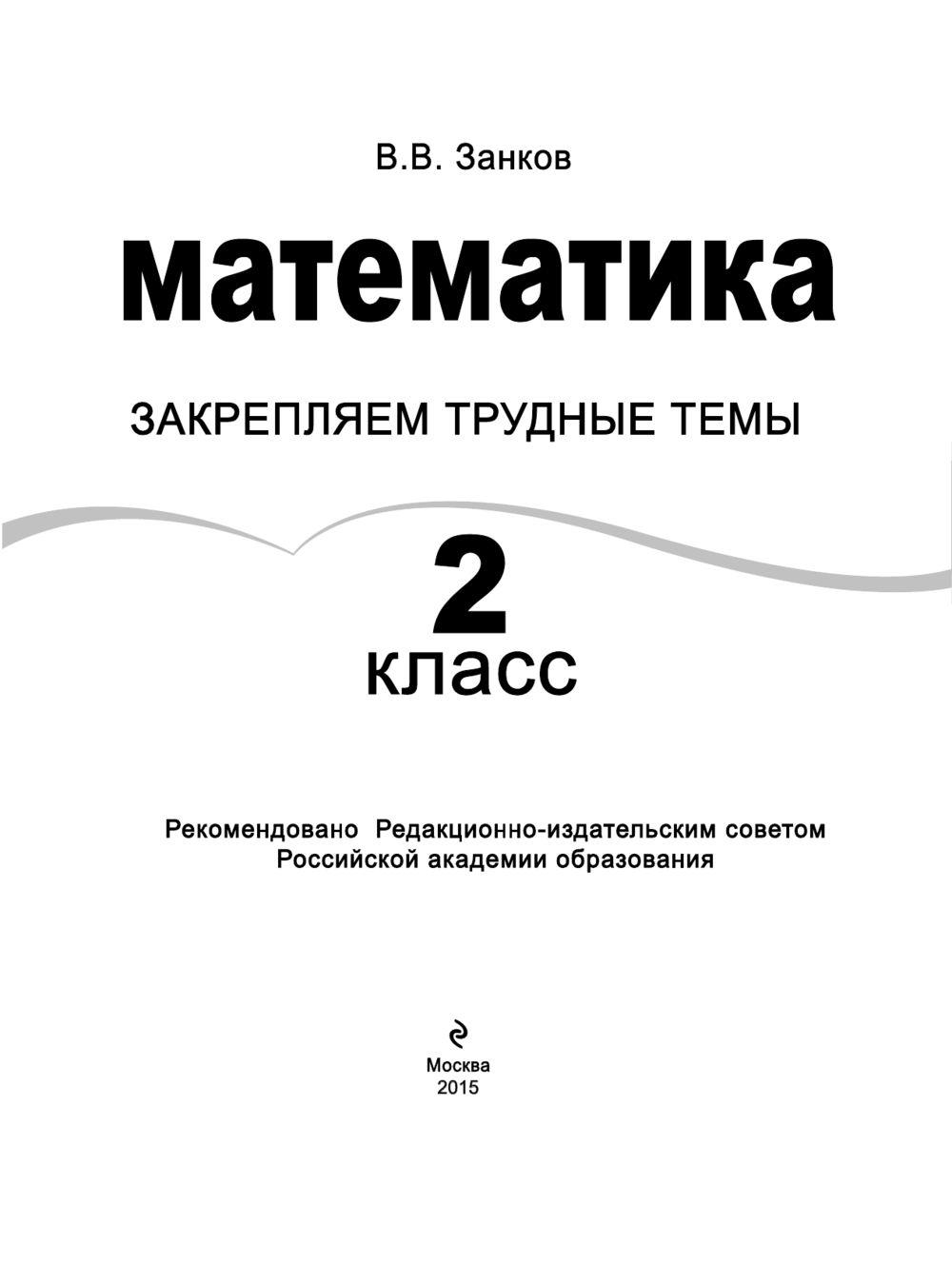 Математика класс Закрепляем трудные темы Владимир Занков  Математика 2 класс Закрепляем трудные темы фото