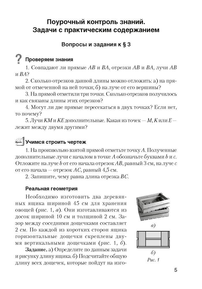 контрольная работа по геометрии 7 класс за 2 четверть ответы
