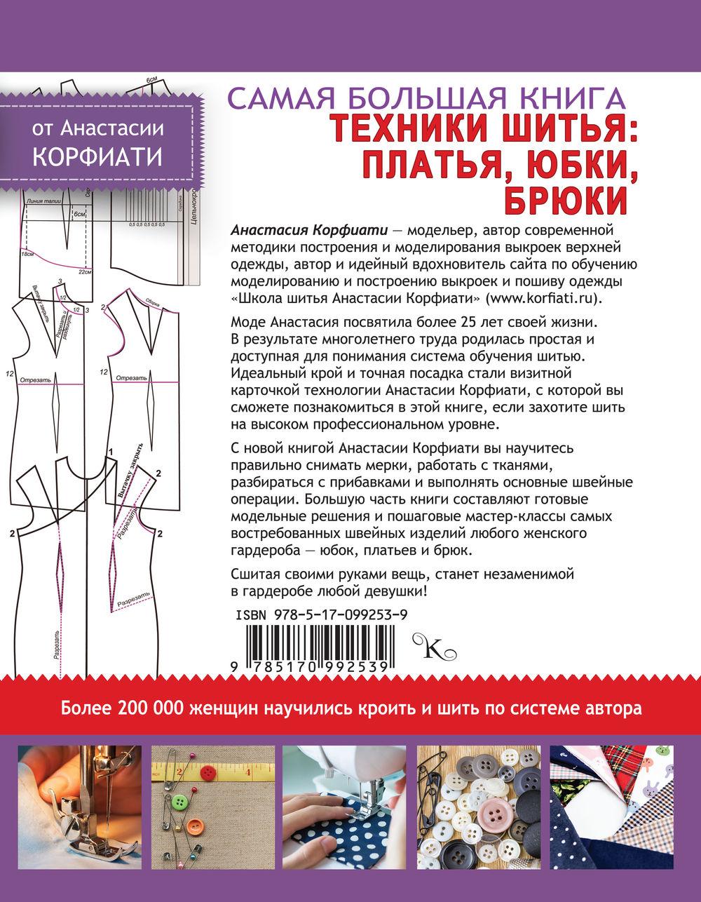 bd11deaa33f ... Техники шитья  платья