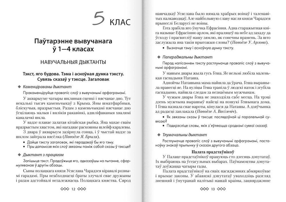 Волочко учебник по белорусской мове решебник