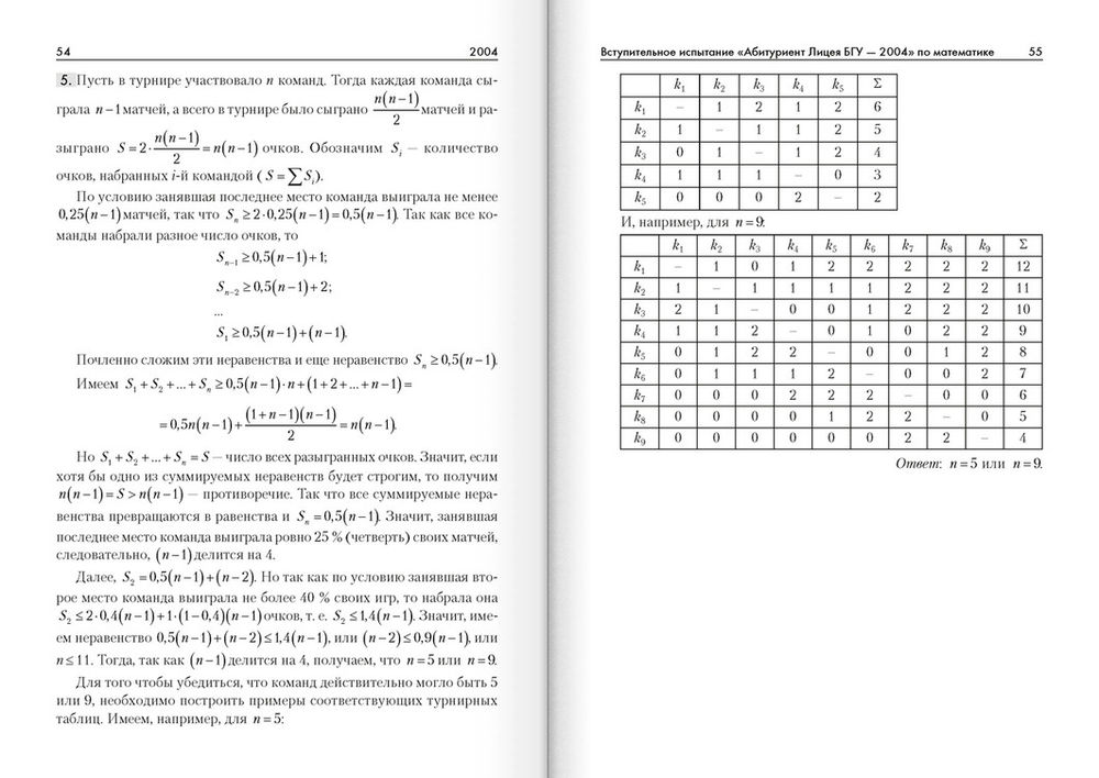 Cкачать Книга математика подготовка к централизованному тестированию с нуля