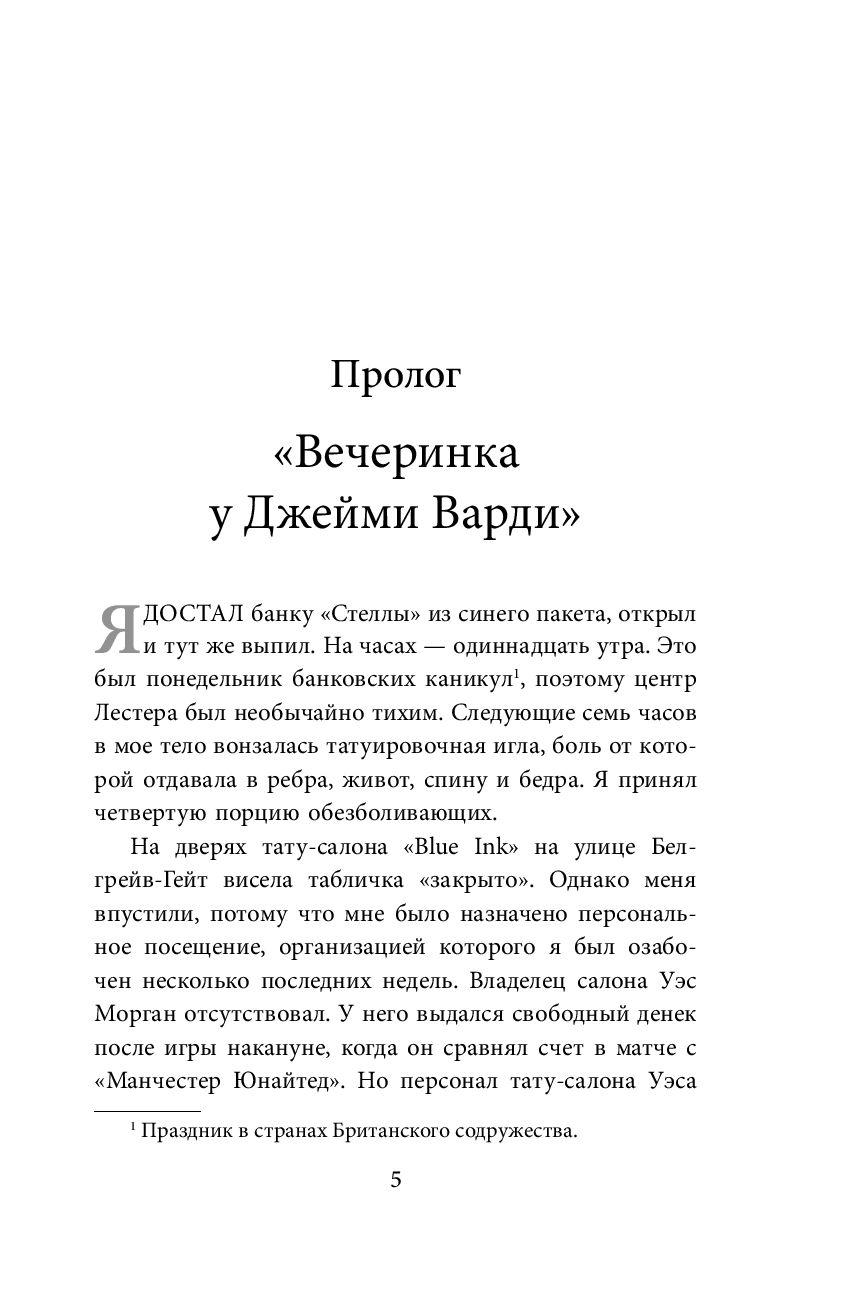 Книга джейми варди