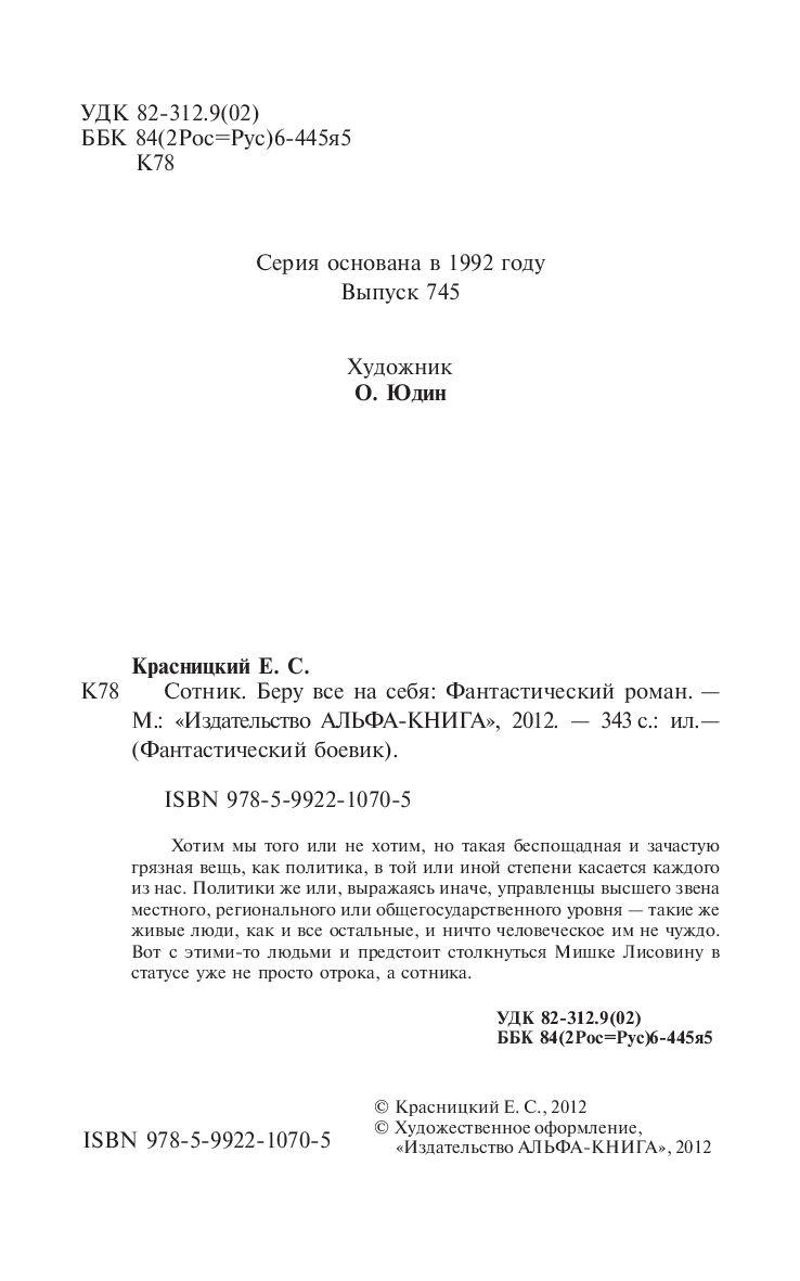 евгений красницкий сотник 3