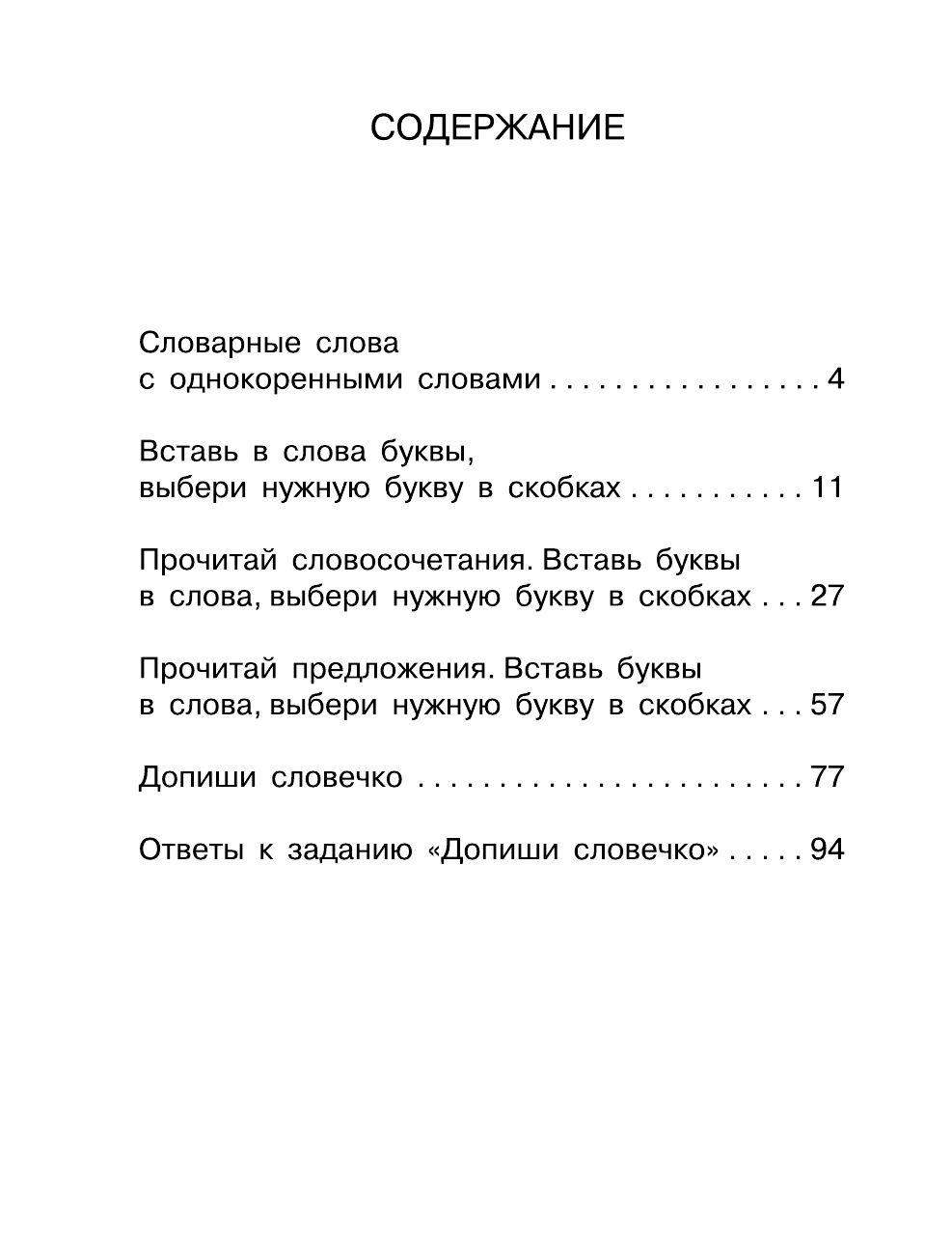 Слоўнікавыя словы 3 класс