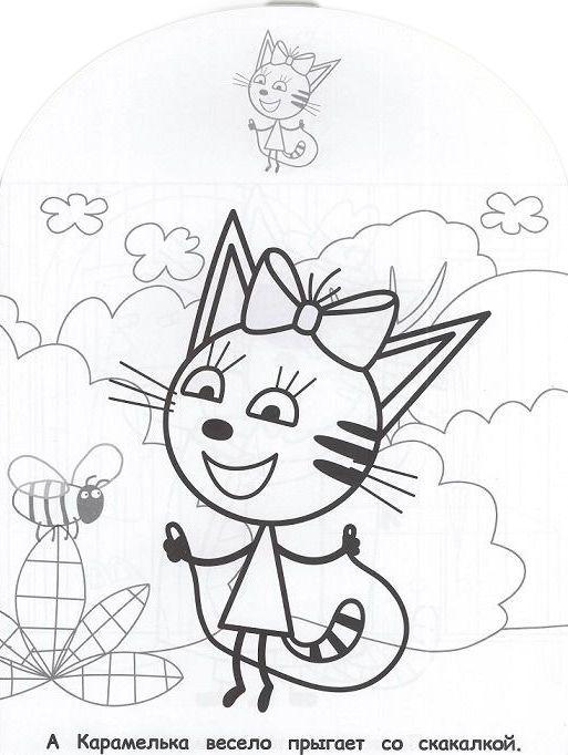 три кота наклей и раскрась для самых маленьких купить в