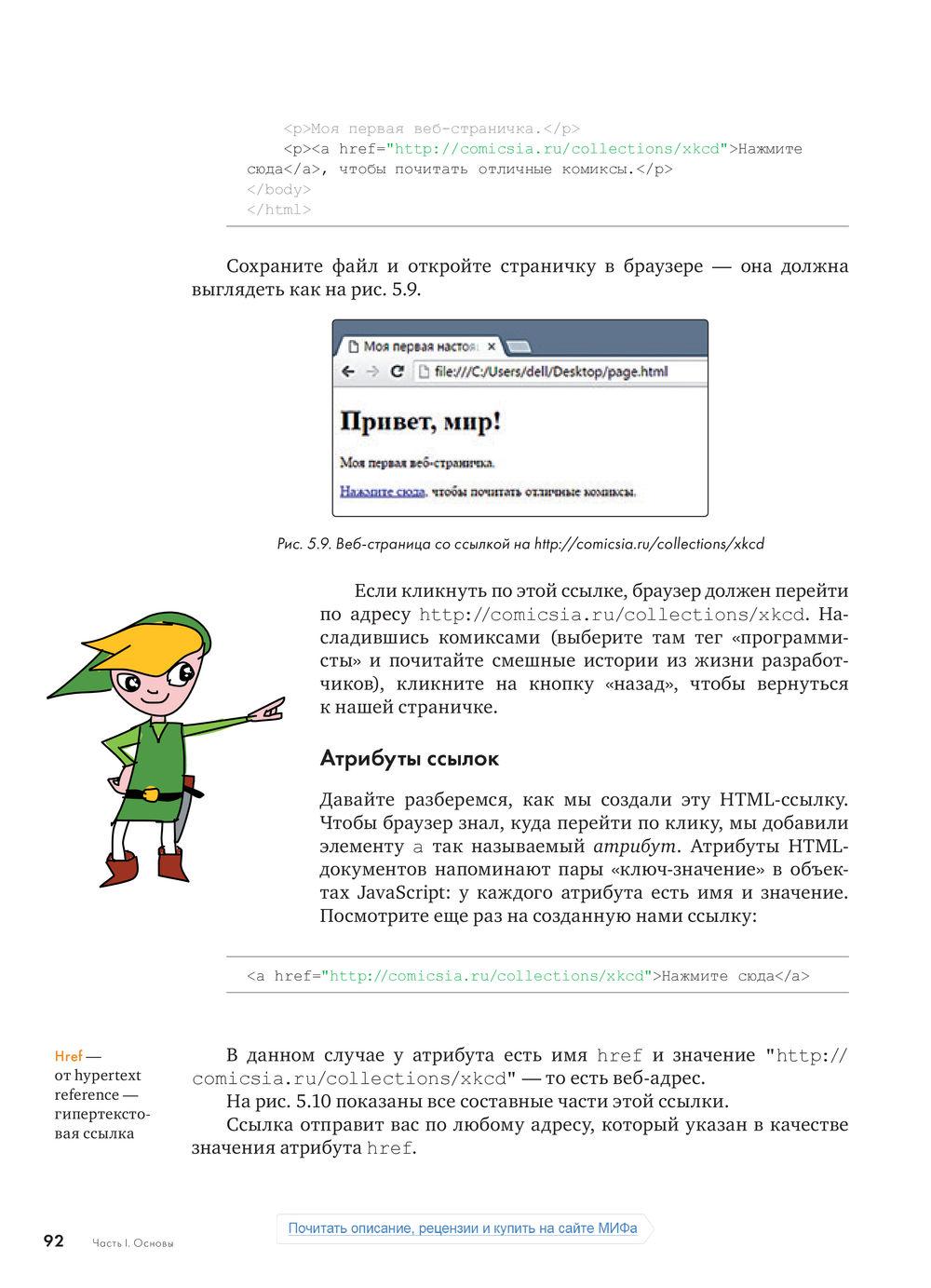 JavaScript для детей  Самоучитель по программированию» Ник