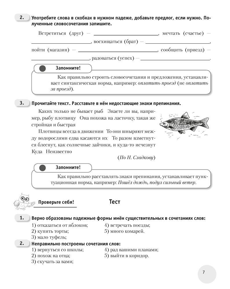 текст 2 5 класс русский язык