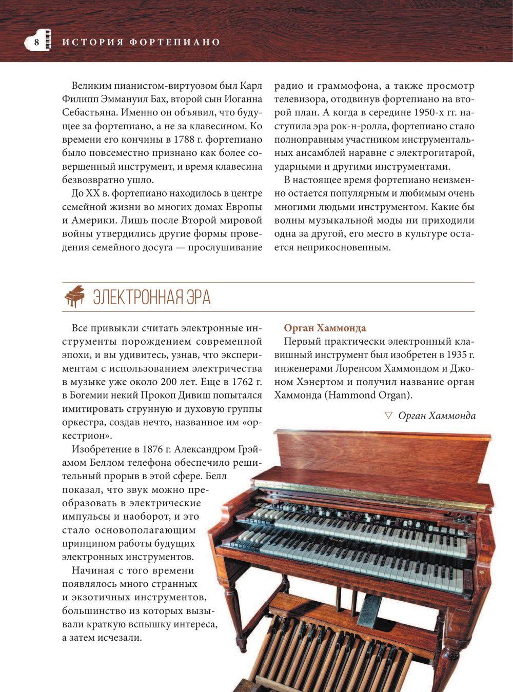 на фортепиано эро фото