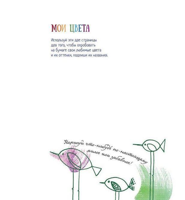 картинки для девочек рисовалки
