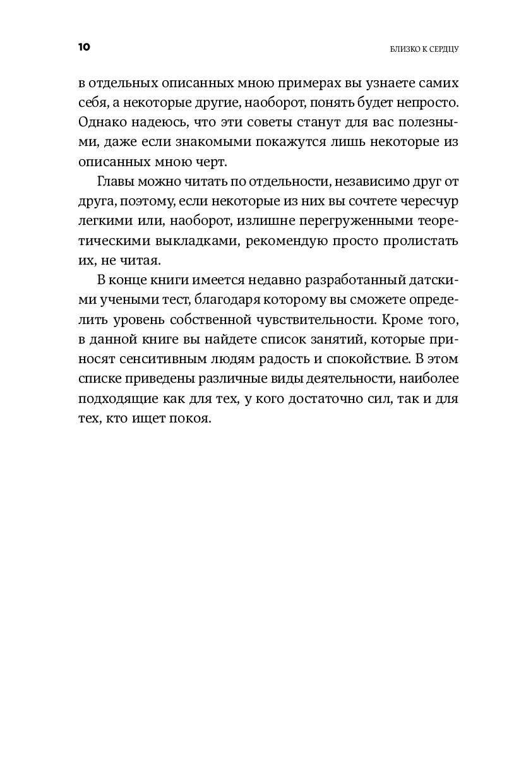 илсе санд близко к сердцу pdf