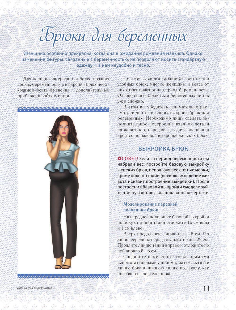 Выкройка женских брюк от анастасии корфиати