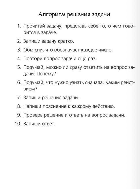 Сборник составных задач 2 класс