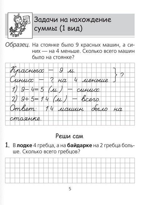 Задачи по математике 2 класса решения решение задач в паскале функции