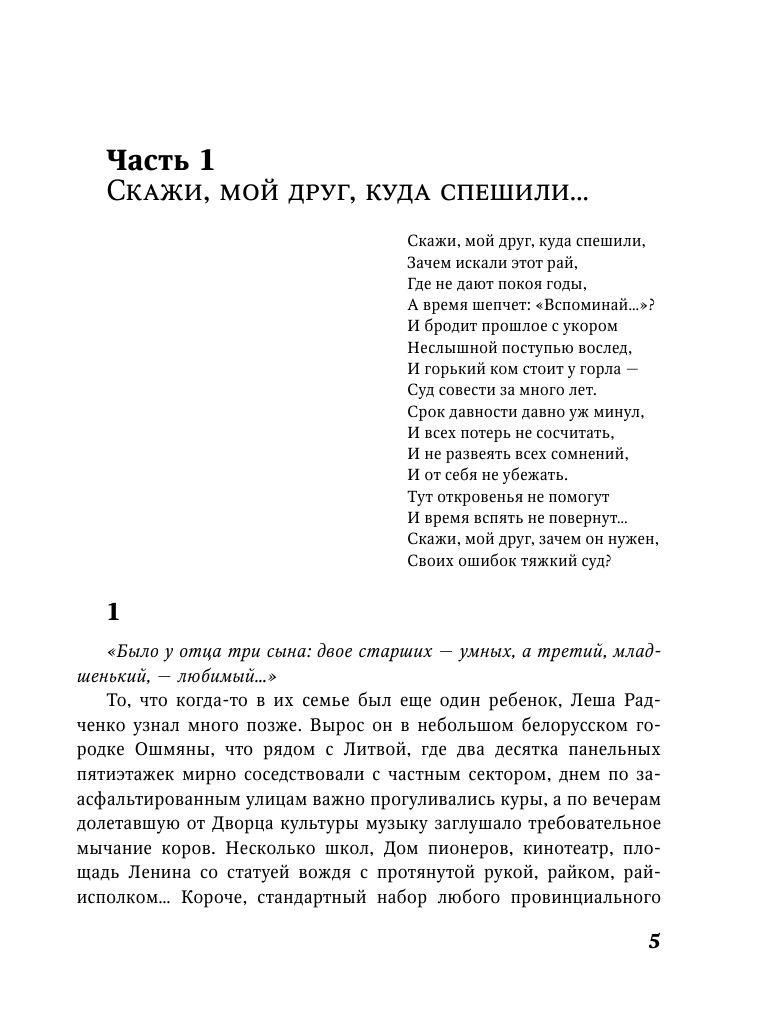 Наталья батракова книги площадь согласия скачать бесплатно