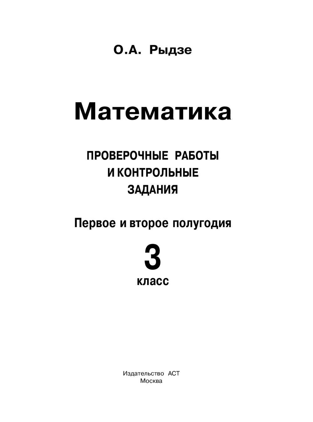 Математика Проверочные работы и контрольные задания Первое и  Математика Проверочные работы и контрольные задания Первое и второе полугодия