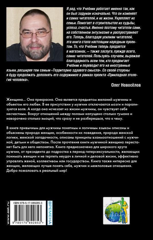 Олег Новоселов Женщина Учебник Для Мужчин Читать