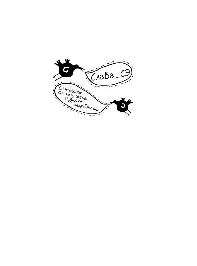 Сантехник кот его жена и другие подробности читать онлайн бесплатно