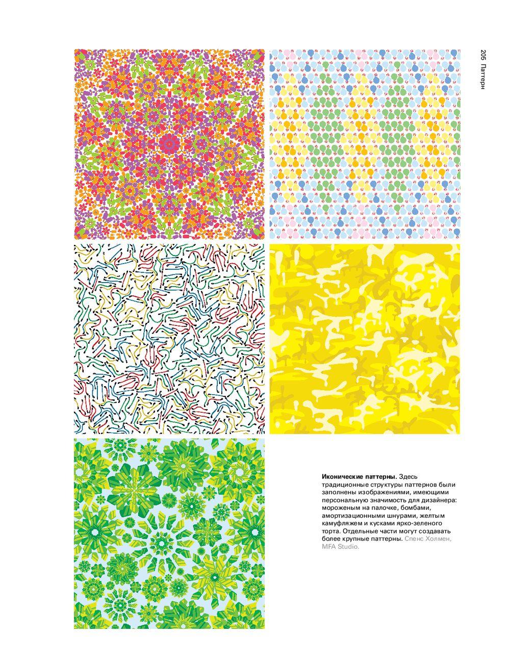 Графический дизайн базовые концепции луптон эллен