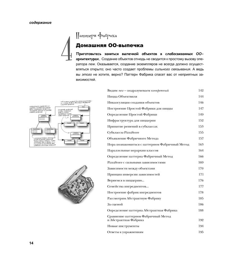 Скачать книгу паттерны проектирования java