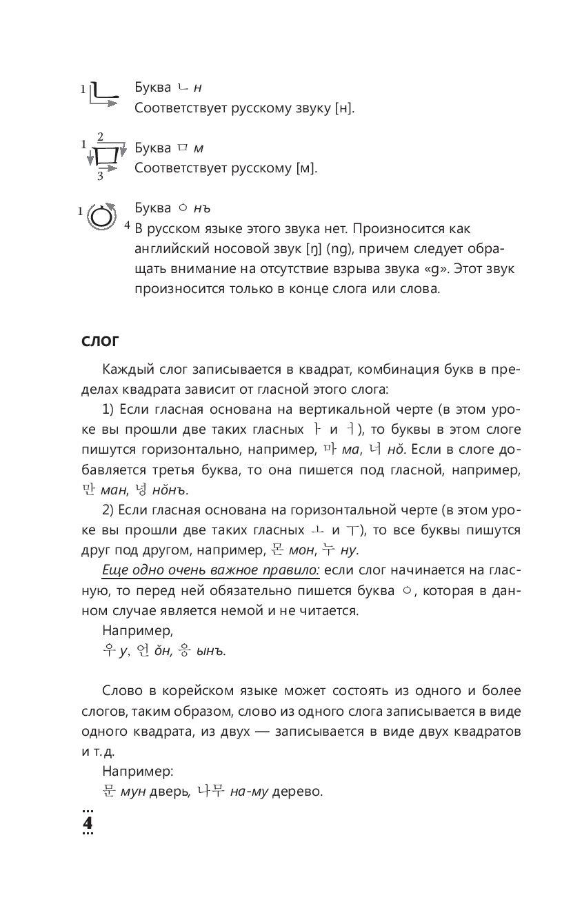 f08a5e8c7a7 Интенсивный курс корейского языка для начинающих» Анастасия ...