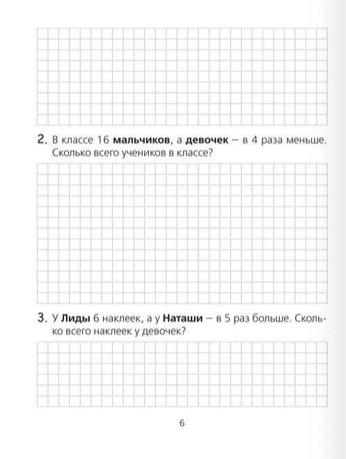 «Математика. 3 класс.