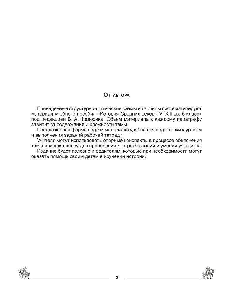 История средних веков 7 класс рабочая тетрадь секацкая решебник