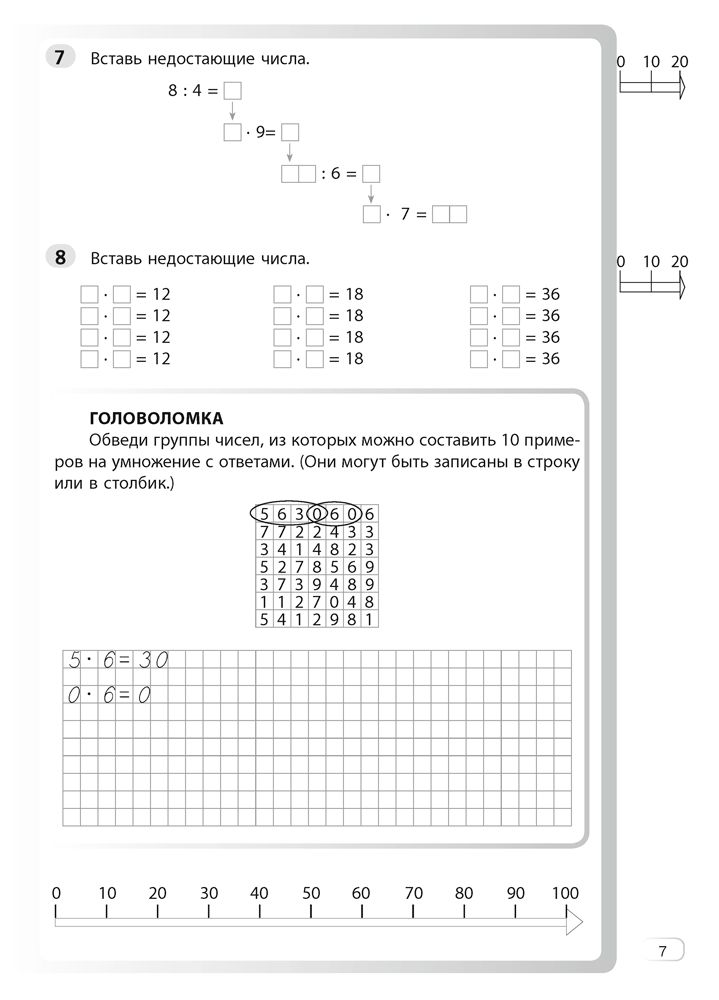 чеботаревская николаева матем 3 класс решебник