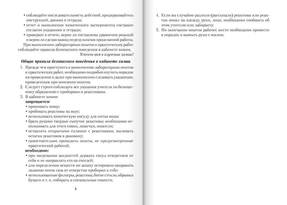 Решебник по химии 10 мякинник манкевич борушко рабочая тетрадь