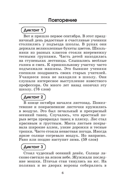 Контрольные диктанты по русскому языку 4 класс 2 четверть