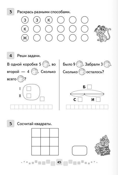 Решение текстовых задач для 1 класса сборник 6 класса решить задачи