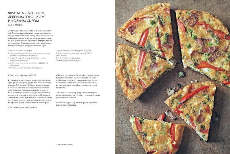 Курсы элементарной кулинарии гордона рамзи книга скачать