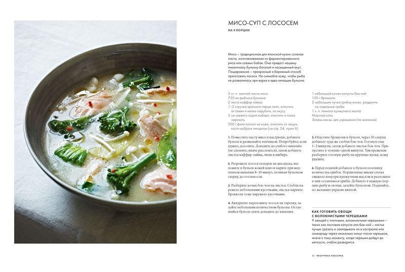 гордон рамзи курсы элементарной кулинарии книга