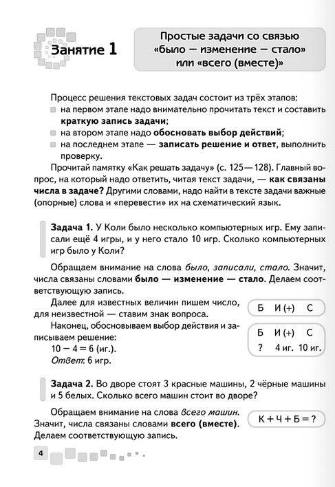 Текстовые задачи по математике для 2-4 классов