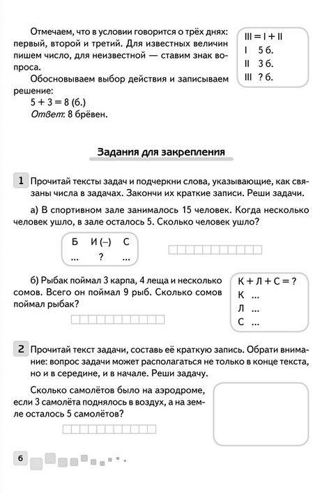 Математика 2 класс решение текстовых задач ответы решение задач по здоровому ребенку с ответами