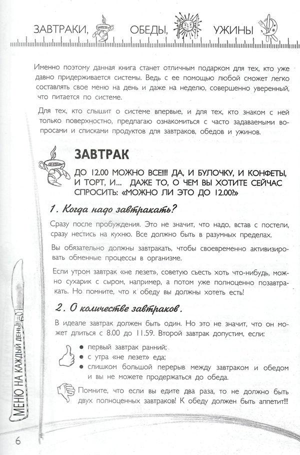 Диета минус 60 екатерины миримановой таблица продуктов