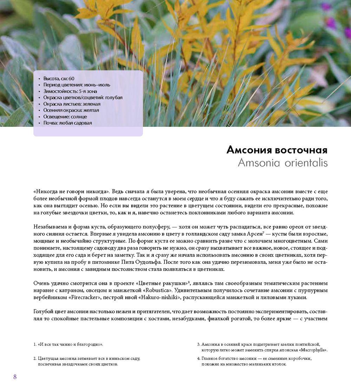 100 растений для вашего сада» Татьяна Койсман - купить книгу «100 ... 04863e6b4cc