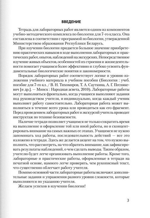 Лабораторный работы по биологии для 7 класса хруцкая 2017 г