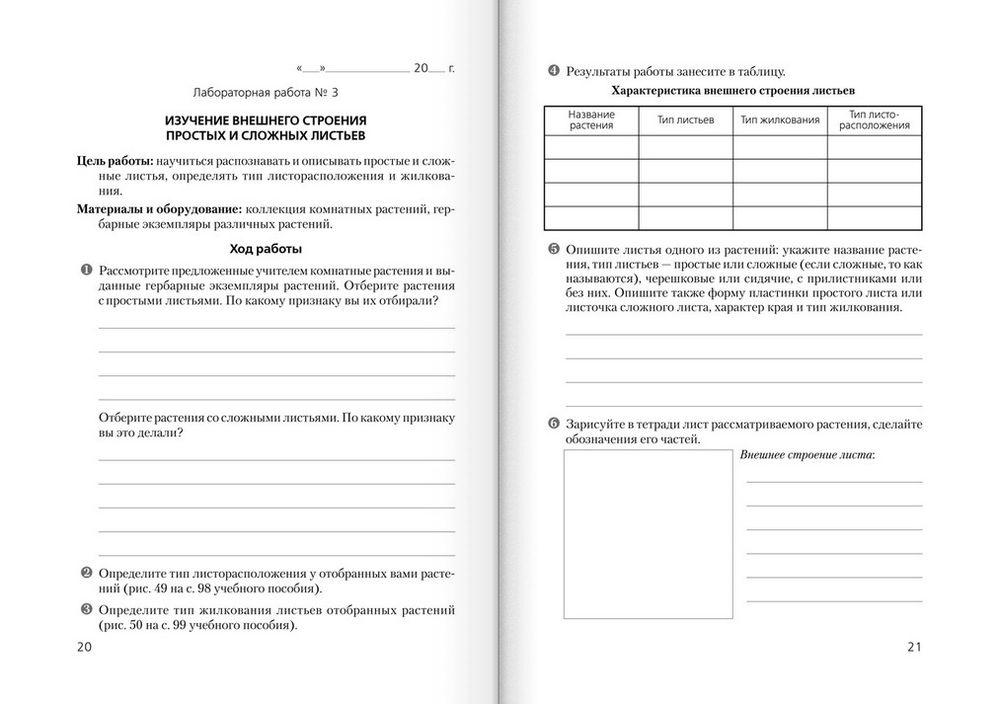 temu-biologii-7-klass-reshebnik-belarus-skachat-shemyakina-vozmu