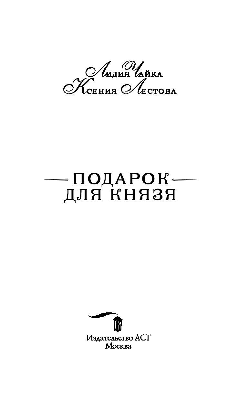 Лидия чайка ксения лестова подарок для князя