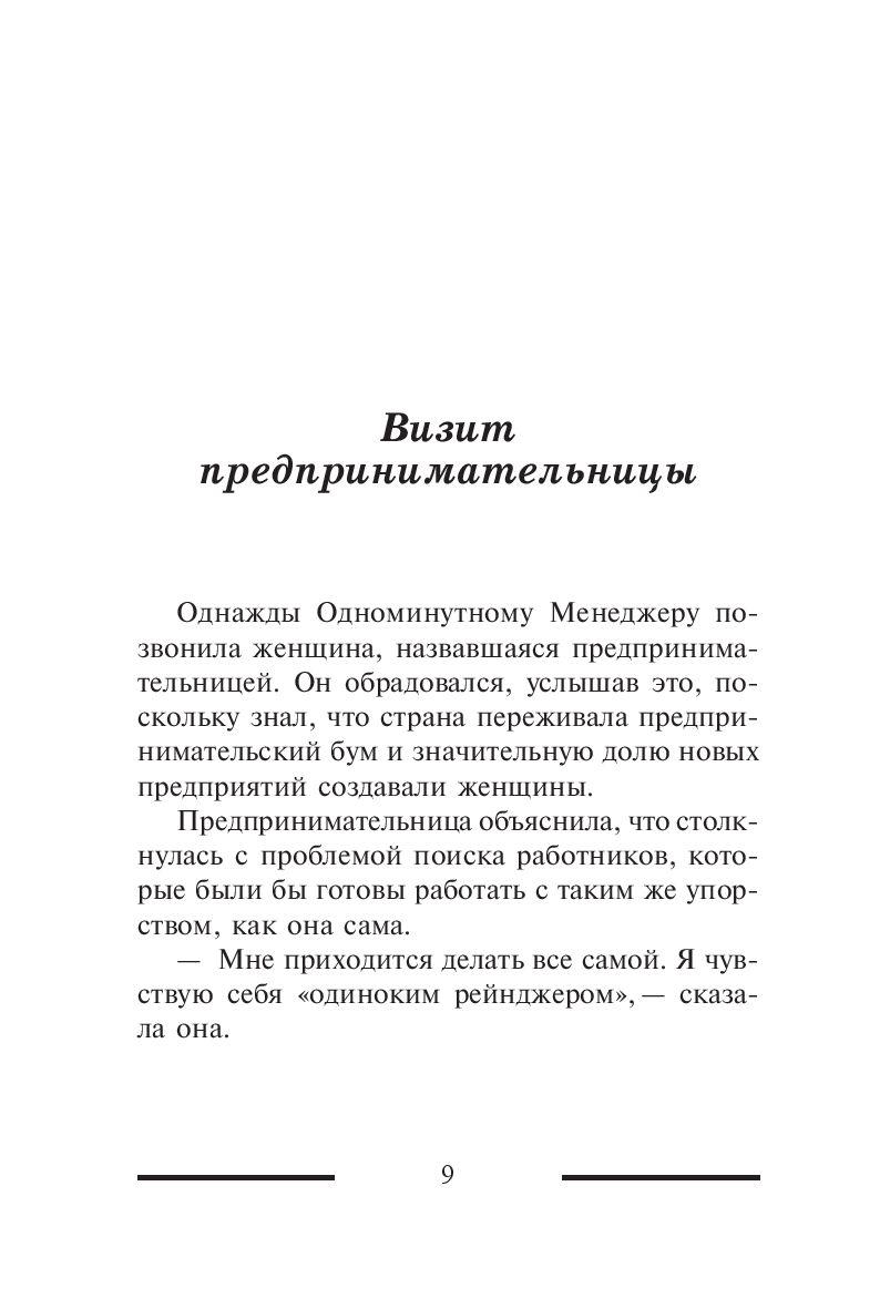 бланшар ситуационное руководство книгу