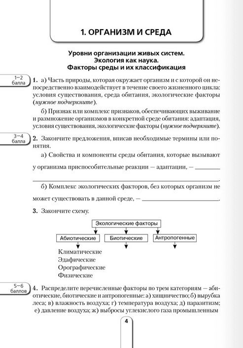 Готовые практические работы биология 11 класс хруцкая