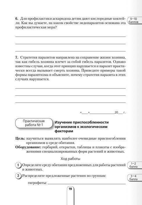 Рабочая тетрадь по биологии 11 класс хруцкая онлайн