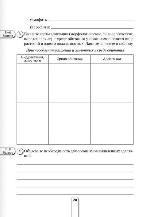 Решебник к рабочей тетради по биологии 11 класс хруцкая