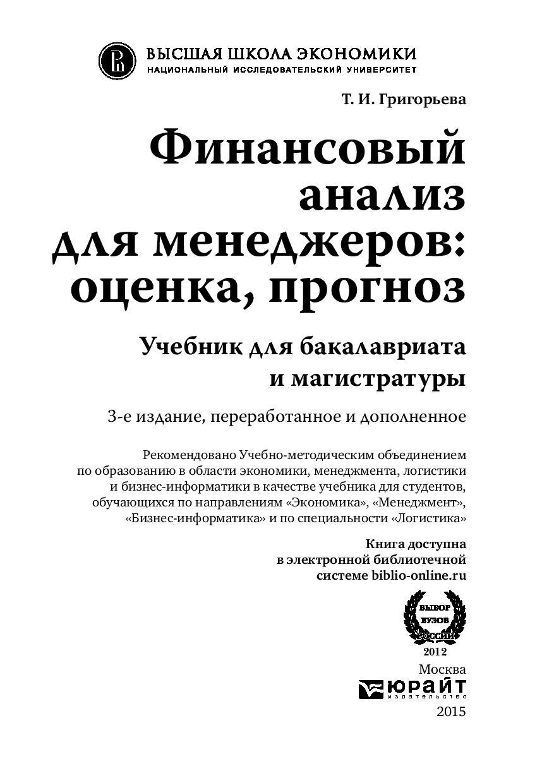 Учебники Финансовый Анализ 2012