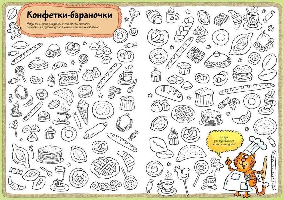 карты россии раскраска рисовалка бродилка находилка