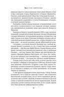 Вся кремлевская рать. Краткая история современной России — фото, картинка — 11