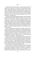 Вся кремлевская рать. Краткая история современной России — фото, картинка — 12