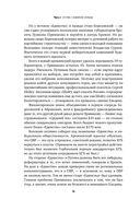 Вся кремлевская рать. Краткая история современной России — фото, картинка — 15