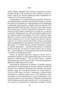 Вся кремлевская рать. Краткая история современной России — фото, картинка — 16