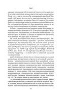 Вся кремлевская рать. Краткая история современной России — фото, картинка — 8